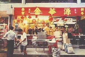 Kim Hua Guan Vintage Image